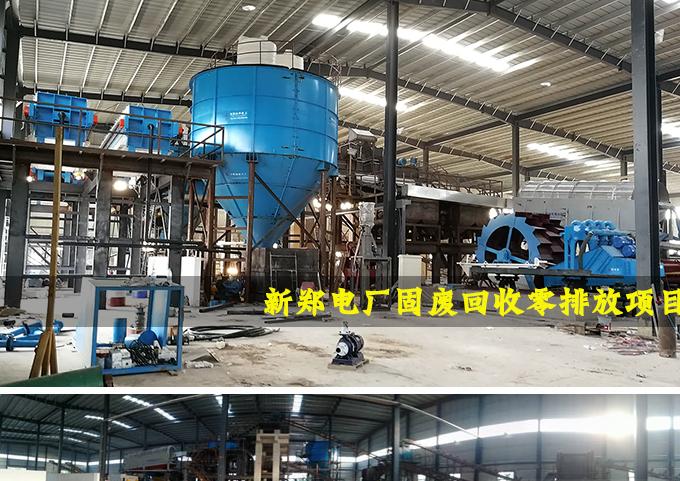 郑州新郑垃圾焚烧发电零排放案例–洗沙设备展示